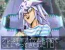 GBA遊戯王DM7決闘都市伝説より その6 VS禿
