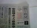 日本海の呼称について 朝日新聞