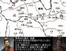 【HR】第一次北伐~諸葛亮の狙いと登山家馬謖.