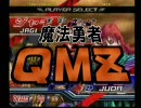 【北斗の拳】魔法勇者QMZ【マダンテ】 thumbnail