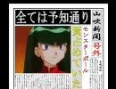 ポケモンセンター廃止のお知らせ(実況)十三日目 午後 thumbnail