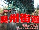 【ニコニコ動画】原付で奥州街道を走ってみた(その9)鍋掛-越堀-寺子を解析してみた
