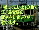 初音ミクが「帰ってこいよ」の曲で江ノ島電鉄の駅名を歌いました。