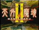 天外魔境Ⅱ 『死闘』