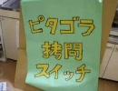 ピタゴラ拷問スイッチ ドライアイス編 thumbnail