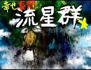 ミク・リンにオリジナル曲8「幸せ妄想流星群」