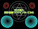 【ニコニコ動画】NiVE用の図形描画プラグイン作ってみたを解析してみた