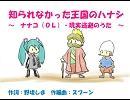 【初音ミク】知られなかった王国のハナシ【オリジナル】