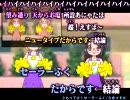 組曲『ニコニコ動画』確認したい方2とニコカラ字幕を重ね合わせてみた