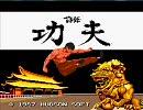 【PCE版】THE 功夫 TAS 12:05くらい thumbnail