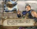 真・三國無双4猛将伝-立志モード【シ】四日目「となりの山田親分」