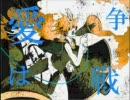 「歌ってみた」【腐向け】ツナツナで~「愛/は/戦/争」~ピカ栗 thumbnail