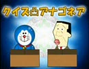 クイズ凸アナゴネア~サライ~