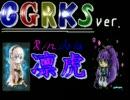 【凛虎】「ggrks-ググれカス-」二人で歌ってみた【リンドラ】