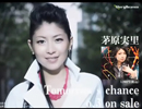 Tomorrow's chance / 茅原実里