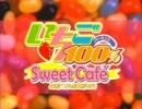 【ラジオ】いちご100% Sweet Cafe` 第23回