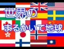 【音量修正】世界の「まるかいて地球」【メドレー】