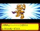 メダロット3 6話 UFO突入~サケカース戦
