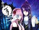 【蛇足】カンタレラ【歌ってみた】 thumbnail