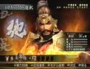 真・三國無双3袁紹 - 宛城の戦い 難易度達人