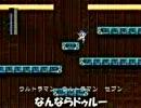 ロックマン2 おっくせんまん!(Version