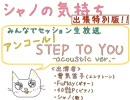 【ニコ生】STEP TO YOUをセッションしたよ【猫笛+FuMay+40㍍P】