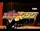 【アイドルマスター】iDOL-LINER × 555【ファイズ】 thumbnail