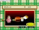 【実況】平成の天才シェフがバーガー作って天下取る 最終回 thumbnail