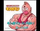 キン肉マン Go Fight ! を歌ってみた