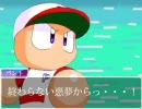 パワプロ9(開) サクセス 球八高校 スイング禁止&送球禁止プレイ part8 thumbnail