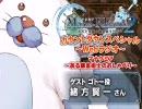 マナケミア2 カウントダウンラジオ 【緒方賢一】