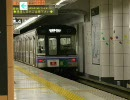 名古屋市交通局は大変な地下鉄を急行運転していきました。Ver0.2
