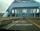 【車載動画】会津若松→新潟(復路) Part3【国道49号線】