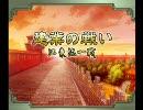 【三国志Ⅸ】軟国志 第7幕 ~パチュリーの策~
