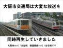 大阪市交通局は大変な放送を同時再生していきました