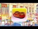 ティンクル☆くるせいだーす Play054 『甘いばかりが和菓子じゃない』