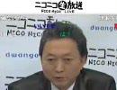 【ニコニコ動画】鳩山「日本列島は日本人だけの所有物じゃない」 民主党を解析してみた