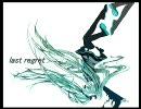 【初音ミクオリジナル】『last regret』【三拍子エモロック】