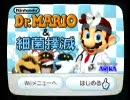 【Dr.MARIO】 ⑤th 対 もふ 【対戦実況】