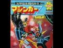 パチソン ロボットマンガ劇場 thumbnail