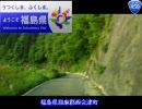 【車載動画】 国道459号線を走ってみた。 PART.5