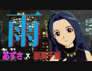 アイドルマスターX森高千里 「雨」 あずさ