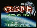【単発】誰も実況プレイしなさそうなグランディアデジミュー実況+α