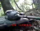 RC(ラジコン)戦車 登山演習動画 第二章 ~ 山から海へ ~