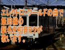 初音ミクがエレクトロ・ワールドの曲で飯田線の駅名を歌いました。