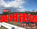 【ニコニコ動画】原付で奥州街道を走ってみた(その10)寺子-芦野を解析してみた