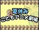 【処女】「ヒャダル子 夏休みこどもアニメ劇場」を歌ってみた【うりゃこ】 thumbnail