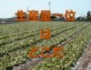 野菜 生産量日本一はどこだ