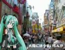 「大阪うまいもんの歌」を初音ミクが歌います。