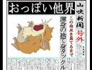ポケモンセンター廃止のお知らせ(実況)十四日目 thumbnail